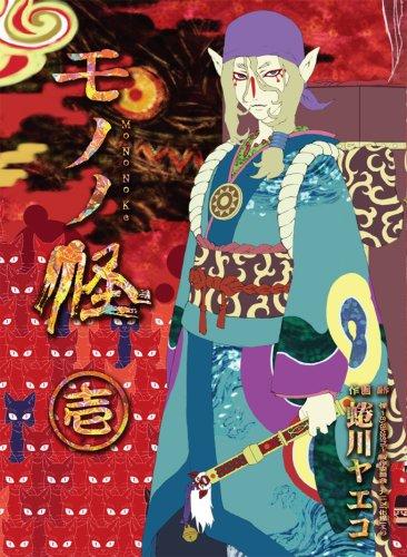 9784757522114: モノノ怪 1 (ヤングガンガンコミックス)