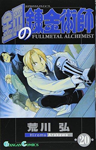 ?????? 20 (Fullmetal Alchemist 20): Hiromu Arakawa