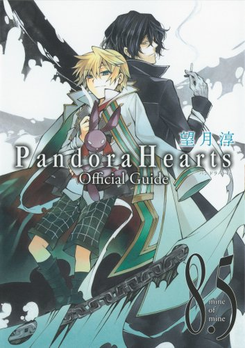 9784757525313: Pandora Hearts Official Guide 8.5 Mine Of Mine