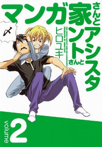 9784757525979: マンガ家さんとアシスタントさんと 2 (Mangaka-san to Assistant-san to #2)