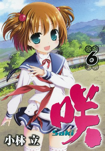 9784757526235: Saki - Vol.6 (Young Gangan Comics) Manga