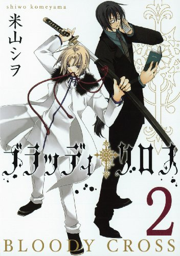 9784757527218: Bloody Cross - Vol.2 (Gangan Comics) Manga