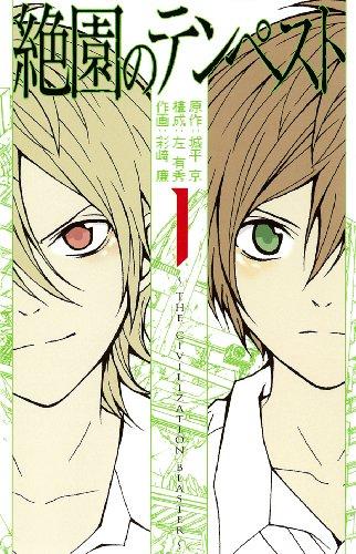 9784757527959: Zetsuen no Tempest Vol. 1 (In Japanese)