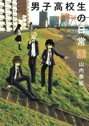 9784757528062: 1 of everyday high school boy (Gangan Comics ONLINE)