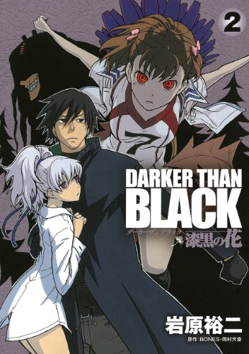 9784757528321: Darker than Black 漆黒の花 2 (Darker than Black: Jet Black Flower, #2)