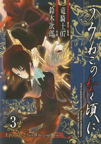 9784757528543: Umineko No Naku Koro Ni Episode 2: 3 /Turn Of The Golden Witch