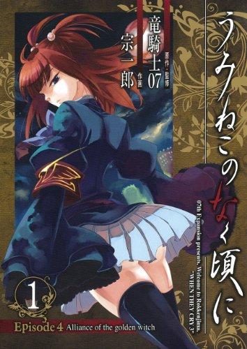 Umineko no Naku Koro ni Episode4:Alliance of the golden witch 1-'¤'Ý'Ë'±'Ì'...