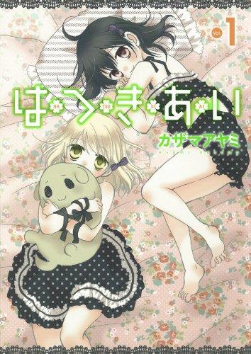 9784757529816: Hatsukiai. 1