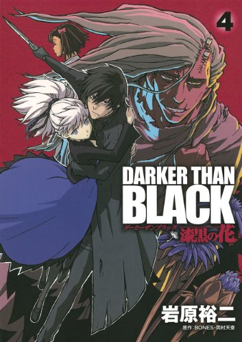 9784757531772: Darker than Black 漆黒の花 4 (Darker than Black: Jet Black Flower, #4)