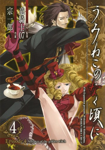9784757532069: Umineko No Naku Koro Ni Episode 4: 4 /Alliance Of The Golden Witch