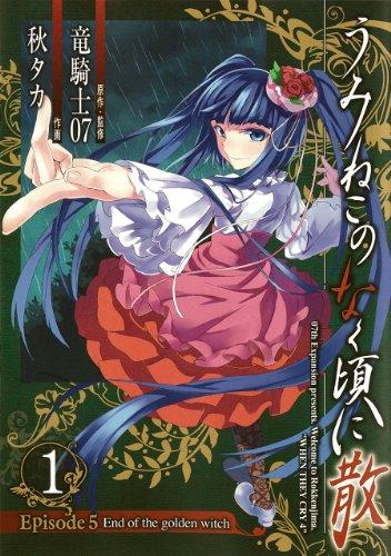 9784757532076: Umineko No Naku Koro Ni Chiru Episode 5: 1 /End Of The Golden Witch