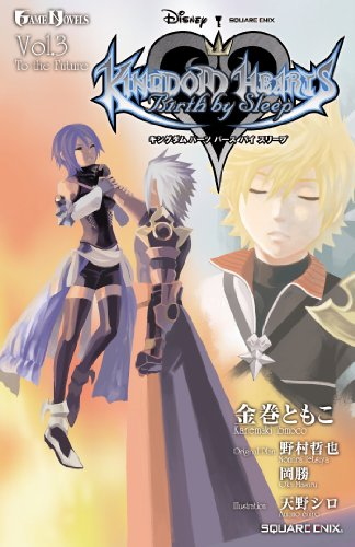 9784757532212: Kingdom Hearts Birth By Sleep Vol. 3: To The Future (Japanese Import)