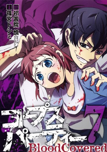 9784757534223: Corpse Party: Blood Covered Vol.7