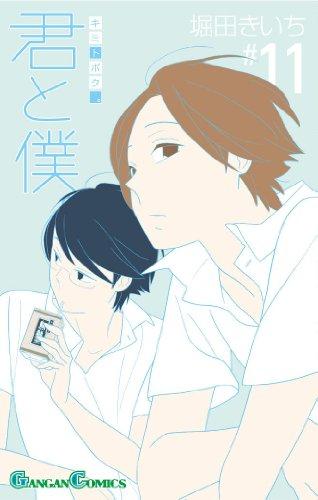 9784757534285: 君と僕。(11) (ガンガンコミックス)