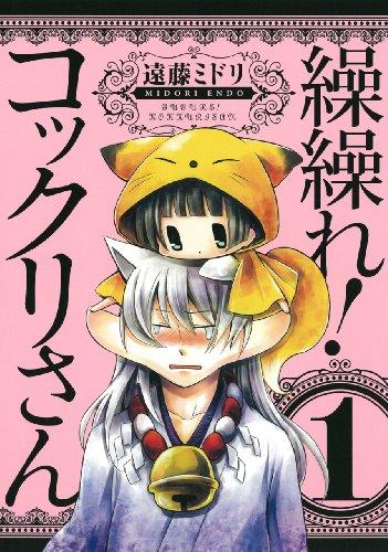 9784757534506: Kukure! Kokkuri-san - Vol.1 (Gangan Comics JOKER) - Manga