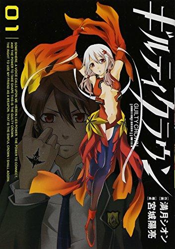 9784757534766: ギルティクラウン(1) (ガンガンコミックス)