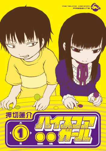 Hi-score Girl Vol.1(Japanese Edition): Rensuke Oshikiri