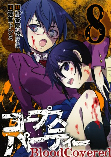 9784757535688: Corpse Party: Blood Covered Vol.8