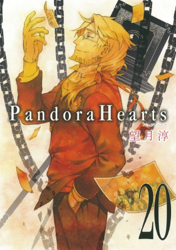 9784757535855: Pandora Hearts, Vol. 20