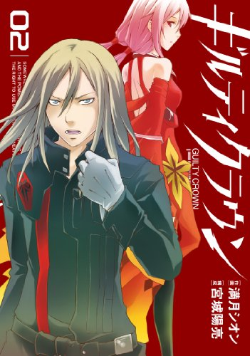 9784757535916: Guilty Crown - Vol.2 (Gangan Comics) Manga
