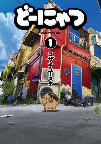 9784757537071: Do-nyatsu - Vol.1 (Young Gangan Comics SUPER) - Manga