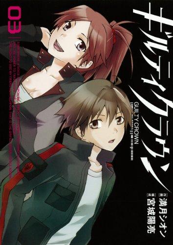 9784757537255: Guilty Crown - Vol.3 (Gangan Comics) Manga