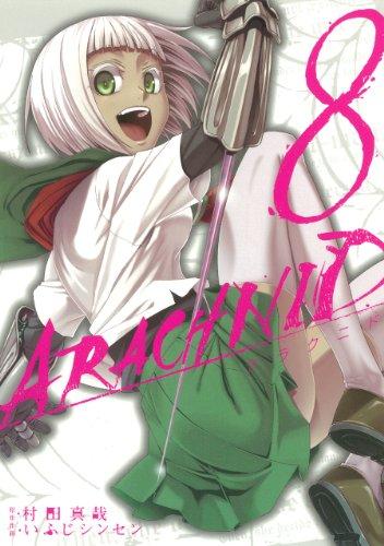 9784757539044: ARACHNID - Vol.8 (Gangan Comics JOKER) - Manga