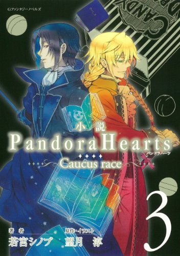 Pandora Hearts ~Caucus race~ 3: Jun Mochizuki; Shinobu Wakamiya