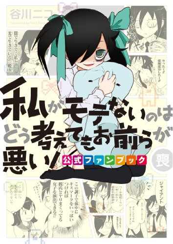 9784757539990: WataMote Official Fanbook (Mo)