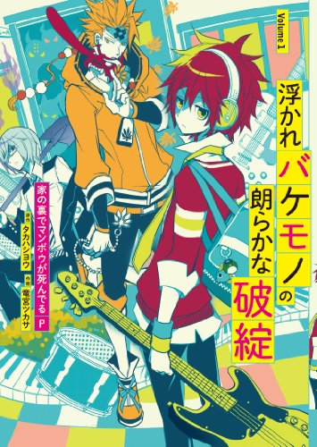 9784757540392: Ukare Bakemono no Hogarakanahatan - Vol.1 (Gangan Comics ONLINE) - Manga