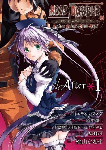 9784757541733: ルートダブル Before Crime*After Days √After (1) (ガンガンコミックスONLINE)