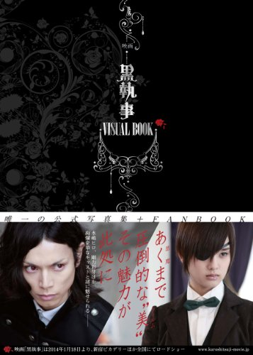 9784757541955: 映画「黒執事」VISUAL BOOK (ファンブック)