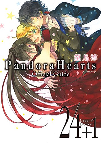 9784757545304: PandoraHearts Official Guide 24+1 Last Dance! (Gファンタジーコミックス)