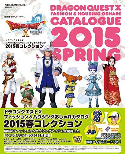 9784757545533: ドラゴンクエストX ファッション&ハウジングおしゃれカタログ 2015春コレクション (SE-MOOK)