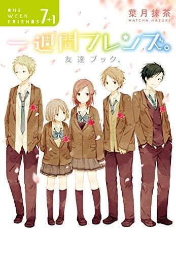 9784757546479: One Week Friends Vol.7+1 Tomodachi Book