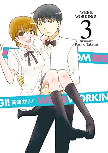 9784757546868: WEB版 WORKING! ! (3) ドラマCD付き 初回限定特装版(雑誌扱いコミックス) (SEコミックスプレミアム)