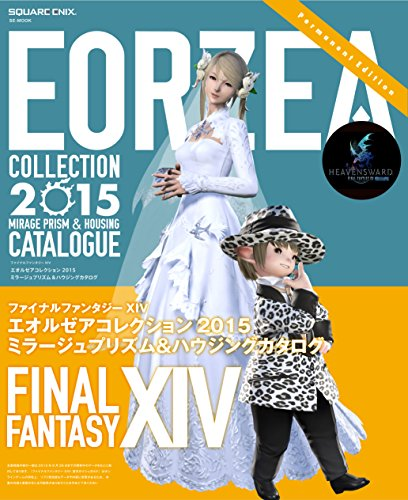 9784757547537: Final Fantasy XIV EORZEA Collection 2015 Mirage Prism & Housing Catalogue (Permanent Edition) (SE-MOOK) ???????????XIV ???????????2015 ?????????&????????? [Game Book - Japanese Edition]