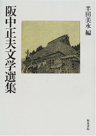 sakanakamasaobungakusenshu (kindaisakkabungakusenshu) [Tankobon Hardcover] [Mar 01, 2001] masao, ...