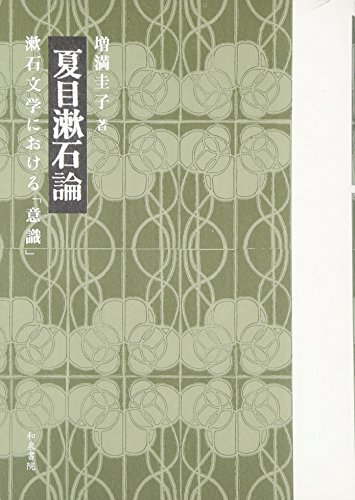 9784757602618: Natsume Soseki-ron: Soseki bungaku ni okeru ishiki (Kindai bungaku kenkyu sokan)