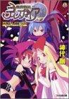 9784757716360: Disgaea: Revelations (Japanese Import)