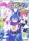 9784757717510: Disgaea: Returned (Japanese Import)