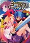 9784757720381: Disgaea: ON LOVE (Japanese Import)