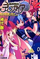9784757724921: Disgaea: Battle of Maohs (Japanese Import)