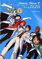 9784757725041: (Strategy of Famitsu) dear - Final Guide O man Sakura Wars V ~ Farewell