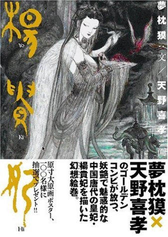 9784757728189: Baku: Yoshitaka Amano (Japanese Import)