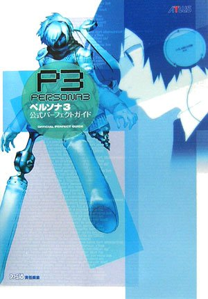 9784757729322: Persona 3 Official Perfect Guide