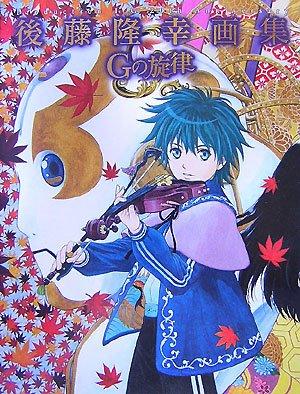 9784757734975: G No Senritsu Takayuki Goto Art Book