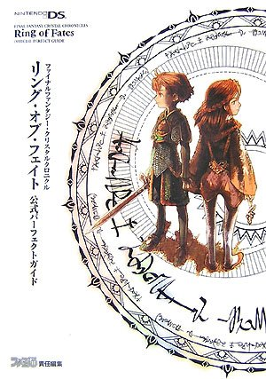 9784757738232: Official Perfect Guide: Final Fantasy Crystal Chronicles: Ring of Fates (Japanese Language)