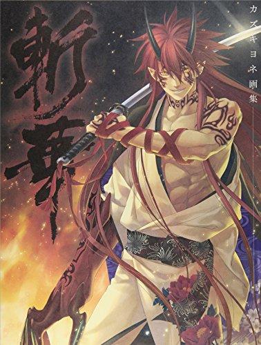 9784757740495: KAZUKI YONE Gashu - Zanka- Illustration Art Book [Japanese Edition]