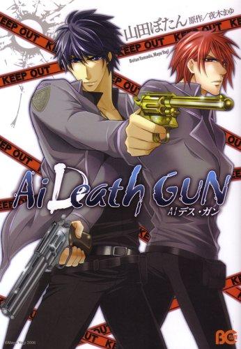 9784757740853: Ai DeathGUN(アイデスガン)